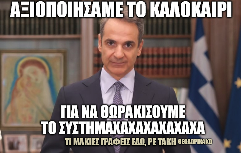 Διάγγελμα Μητσοτάκη: Τα δέκα καλύτερα memes