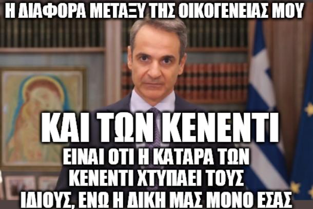 Λίστα Πέτσα - Μητσοτάκης Μαυρίδης Πορτοσάλτε