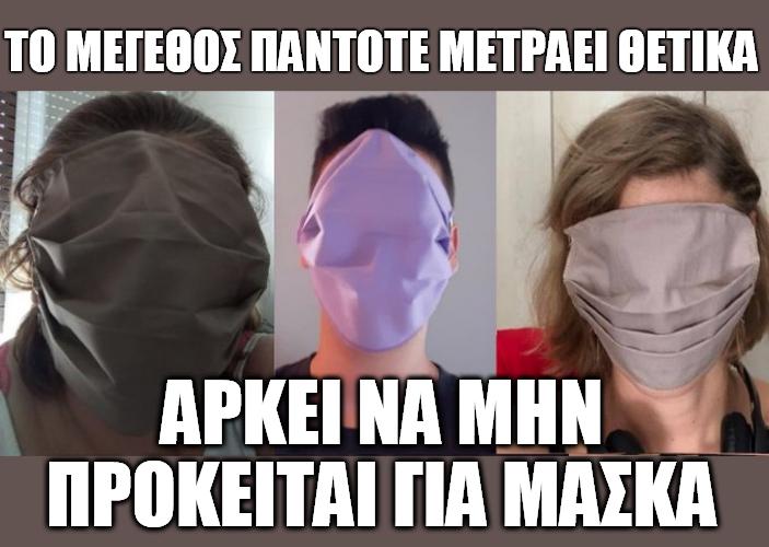 Μάσκες για γίγαντες