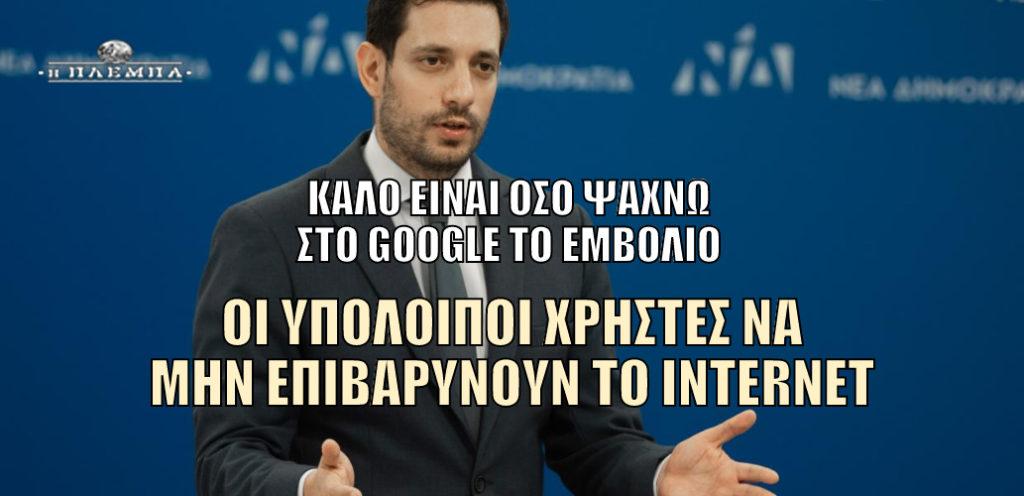 Μην μπαίνετε στο internet