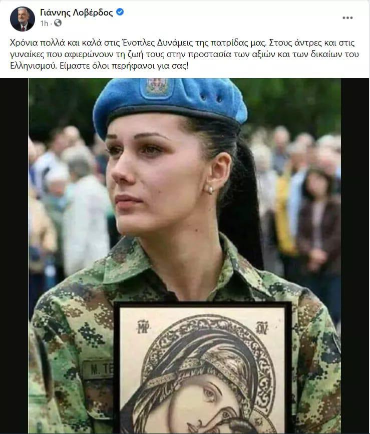 Λοβέρδος: πόσταρε σέρβα στρατιωτίνα