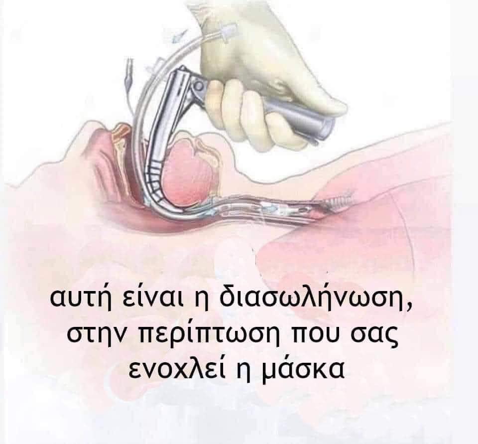 Ντόρα Πέτσας ΜΕΘ