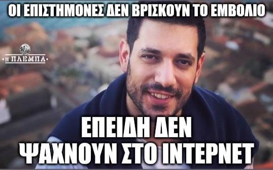 Κυρανάκης εμβόλιο