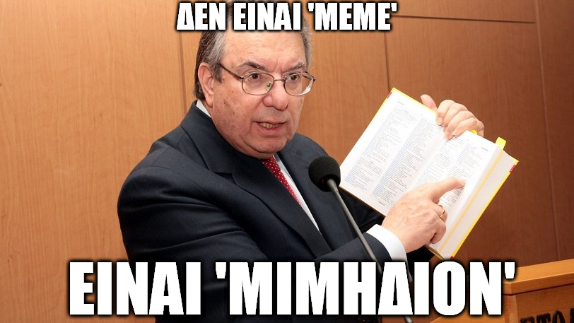 Μπαμπινιώτης memes