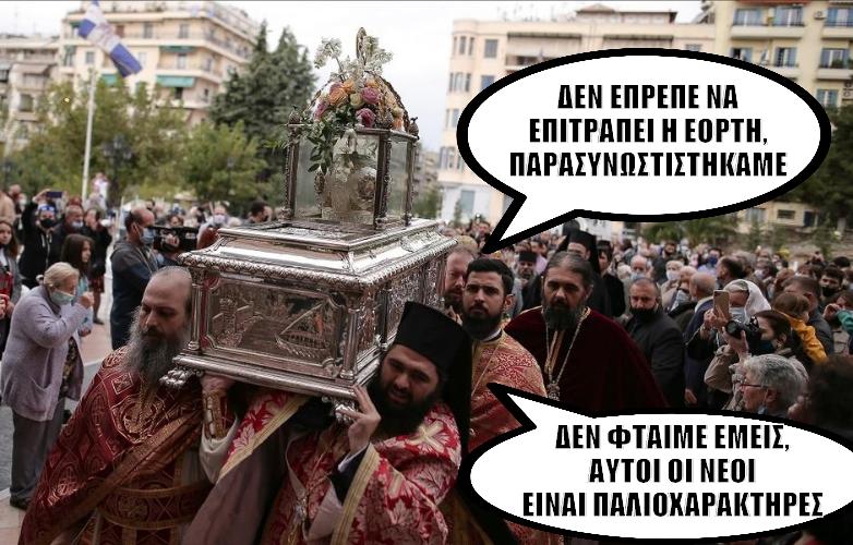 Ο Άδωνις κράζει τους Θεσσαλονικιώτες