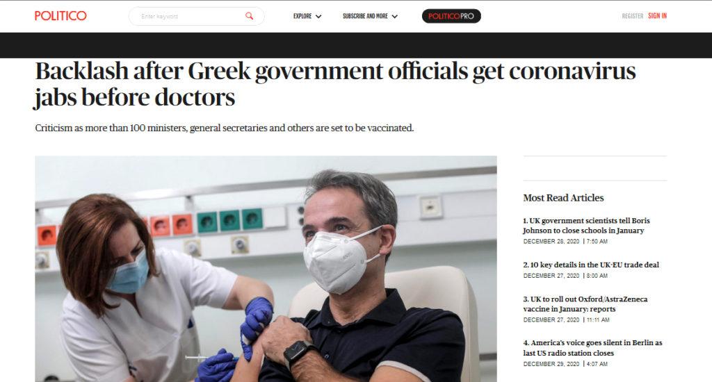 Ακύρωσαν εμβολιασμό γιατρών στο «Σωτηρία»