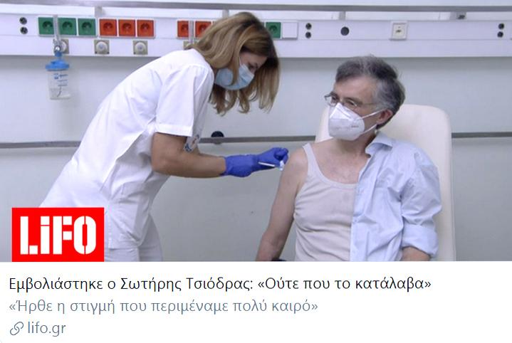 Σε λαϊκό προσκύνημα τα εμβόλια