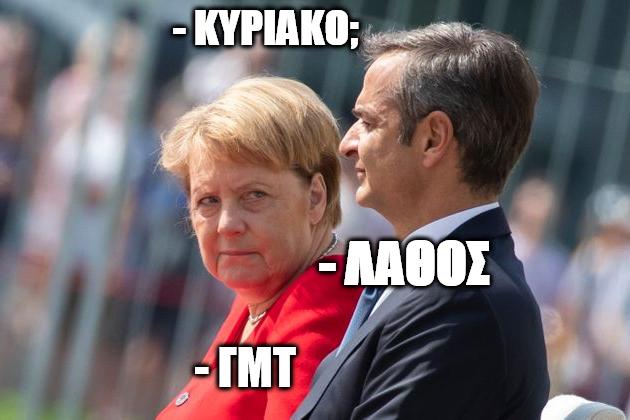 Δεν πήγε ο Κυριάκος στο Βερολίνο