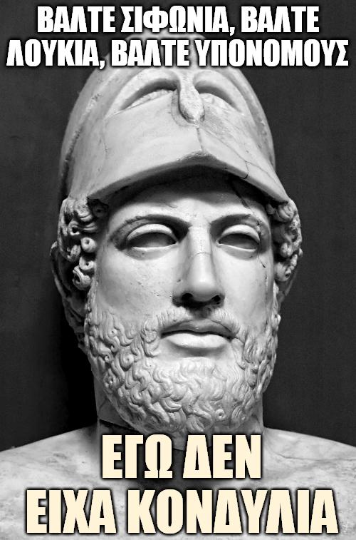 Βράχηκε το πούσι της Ακρόπολης