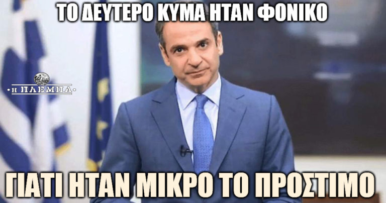 Κυριάκος Μητσοτάκης memes