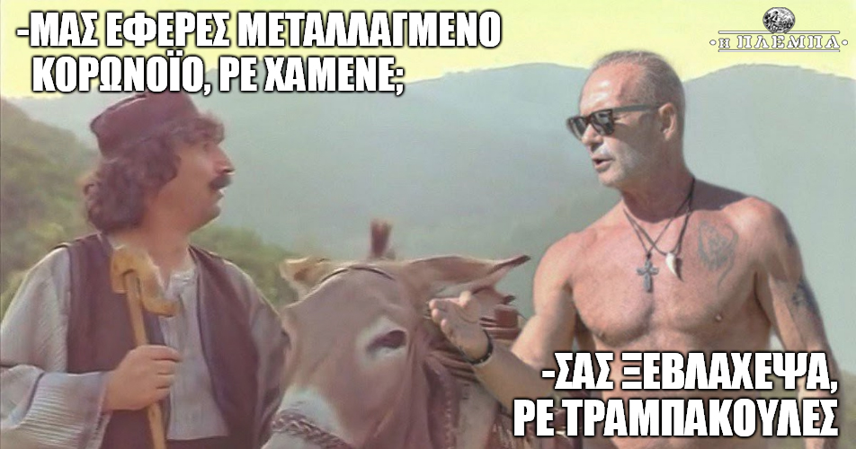 Πέτρος Κωστόπουλος memes