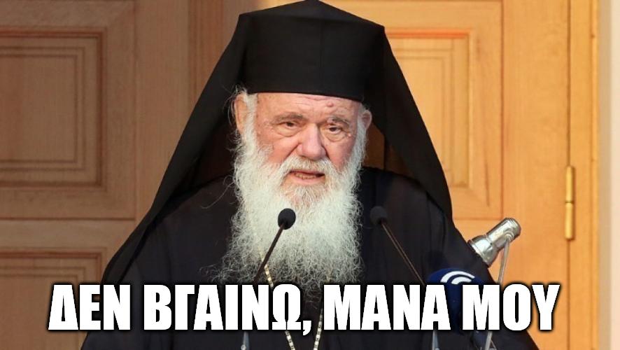 Η Αρχιεπισκοπή αυξάνει τα έξοδα κηδείας